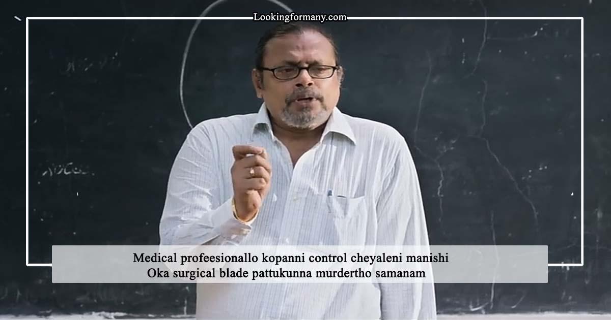 Medical profeesionallo kopanni control cheyaleni manishi