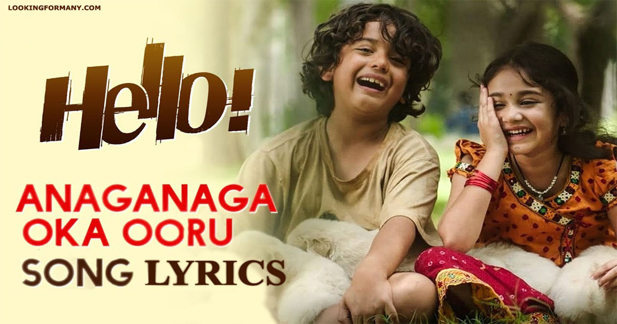 Anaganaga Oka Ooru Song Lyrics in Telugu