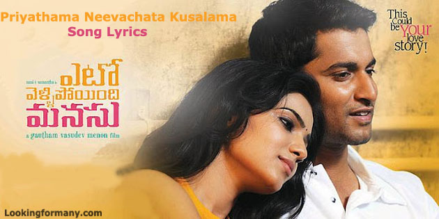 Kammani Ee Premalekha Song Lyrics From Yeto Vellipoyindi Manasu in Telugu copy