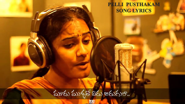 Pelli Pusthakam Short Film Song Lyrics in Telugu