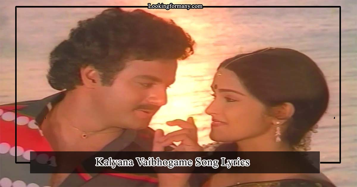 Kalyana Vaibhogame Song Lyrics in Telugu
