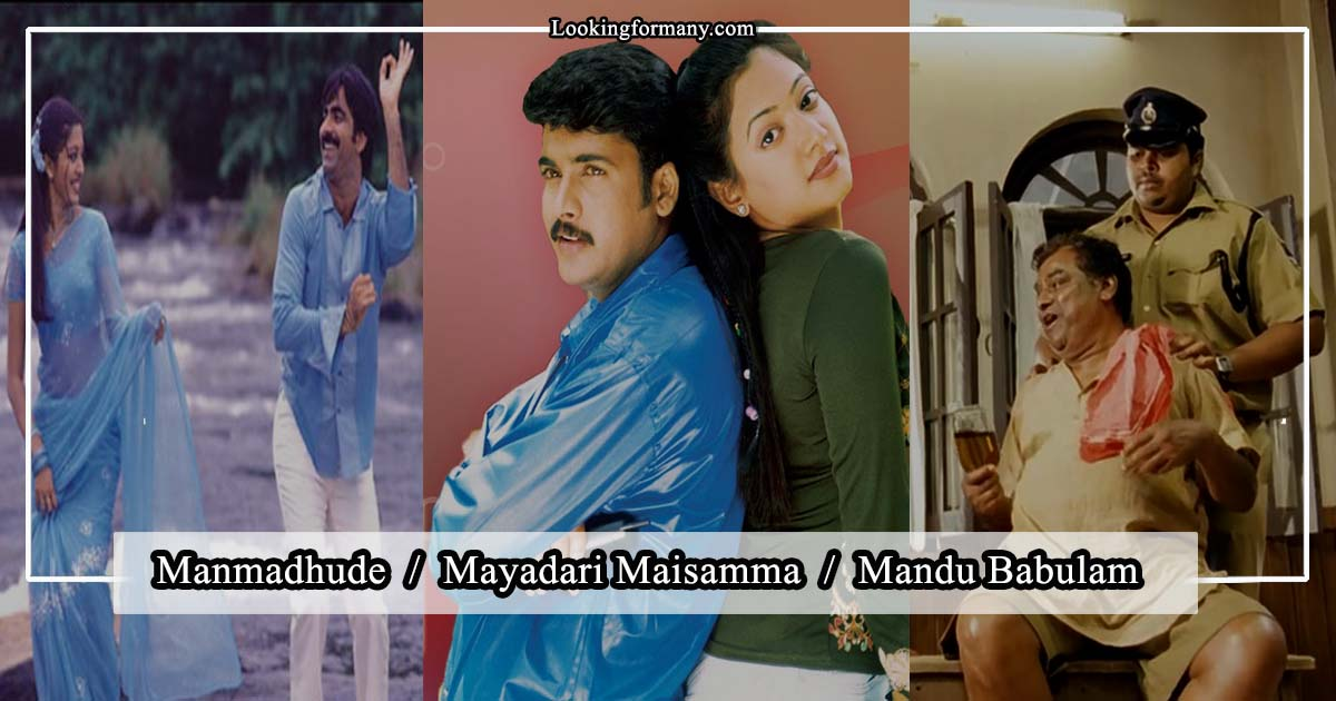 Telugu Songs Starting with Ma