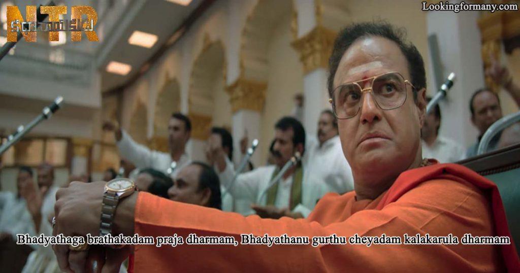 Bhadyathaga brathakadam praja dharmam