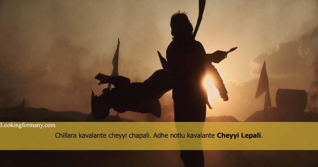 Chillara kavalante cheyyi chapali - kgf dialogues lyrics in telugu