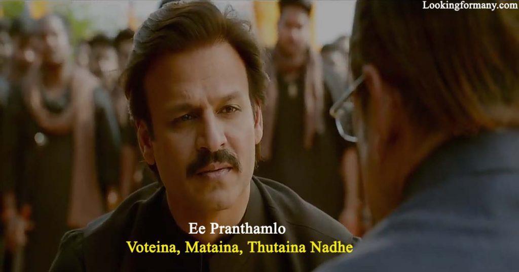 Ee pranthamlo vote ayina, Mata ayina, Thuta ayina nadhe