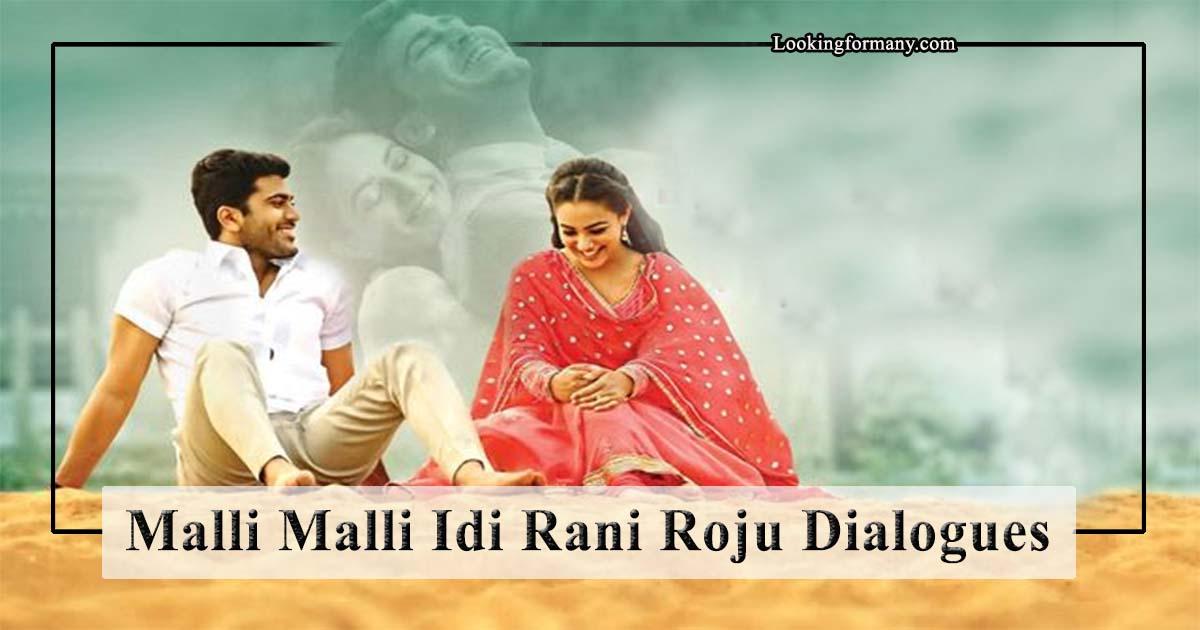Malli Malli Idi Rani Roju Movie Dialogues Lyrics in Telugu with Images