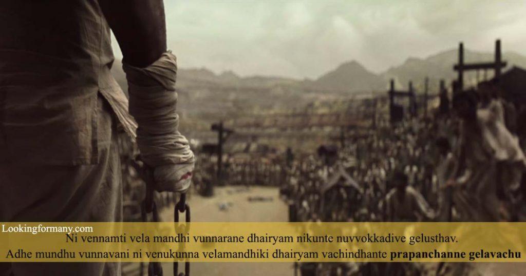 Ni vennamti vela mandhi vunnarane dhairyam nikunte nuvvokkadive gelusthav - kgf dialogues lyrics in telugu