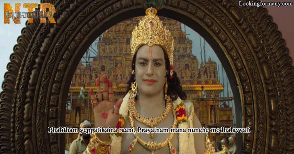 Phalitham yeppatikaina raani, Prayatnam mana numche modhalavvali