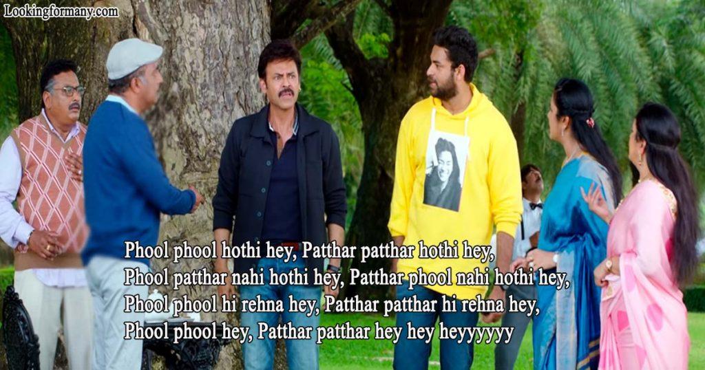Phool phool hothi hey, Patthar patthar hothi hey