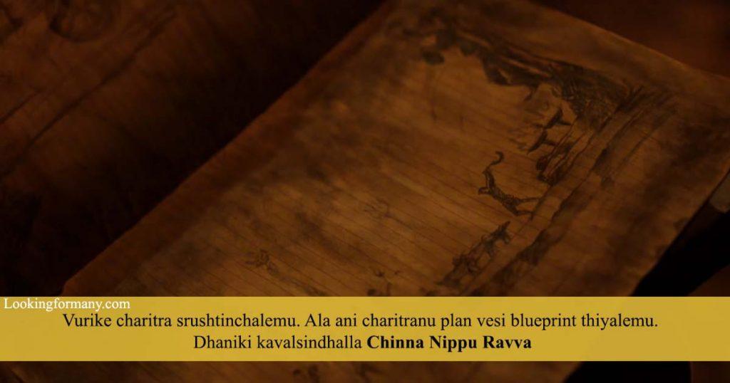 Vurike-charitra-srushtinchalemu - kgf dialogues lyrics in telugu