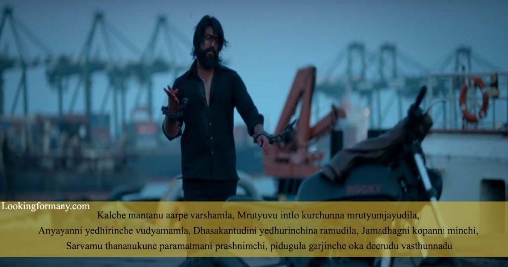 kalche mantanu aapeyla - kgf dialogues lyrics in telugu