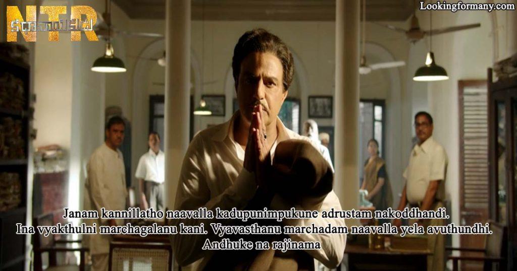 Janam kannillatho naavalla kadupunimpukune adrustam nakoddhandi. Ina vyakthulni marchagalanu kani. Vyavasthanu marchadam naavalla yela avuthundhi. Andhuke na rajinama