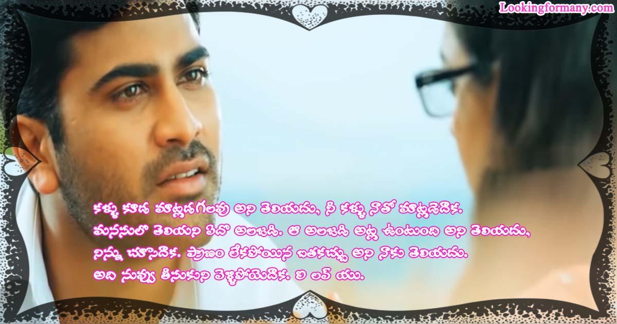 Lovely Telugu Love Dialogues Lyrics
