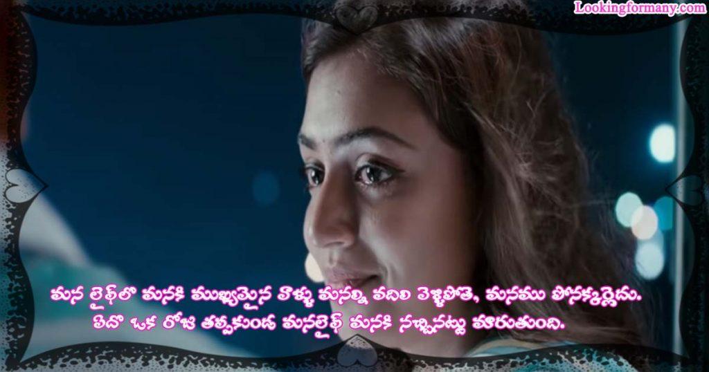 Emotional Love Dialogue From Raja Rani