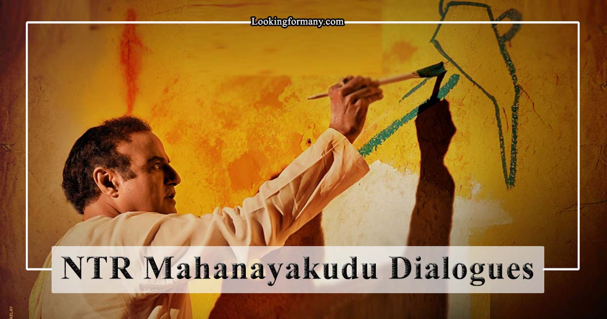 NTR Mahanayakudu Dialogues Lyrics in Telugu