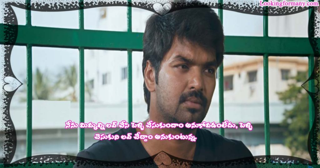 Love and Marriage Proposal Dialogue From Abhi Nethri