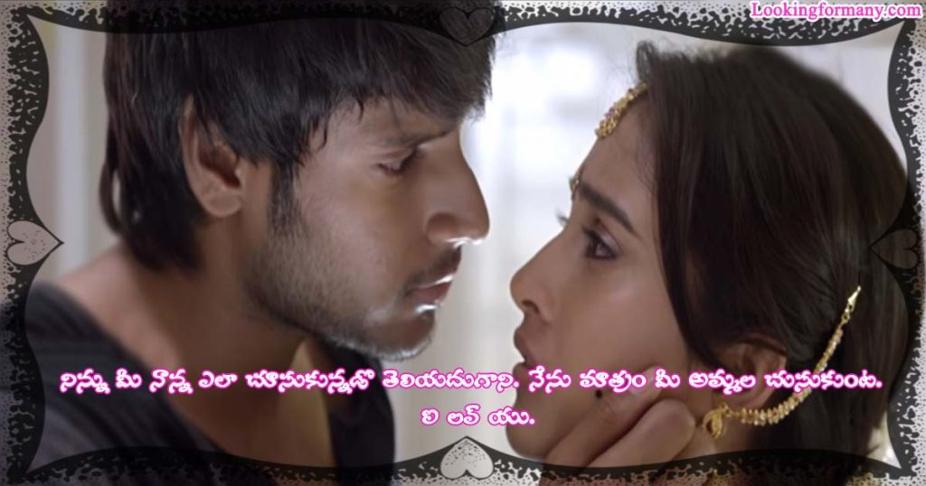 Love Proposal Dialogue 2 From Ra Ra Krishnayya