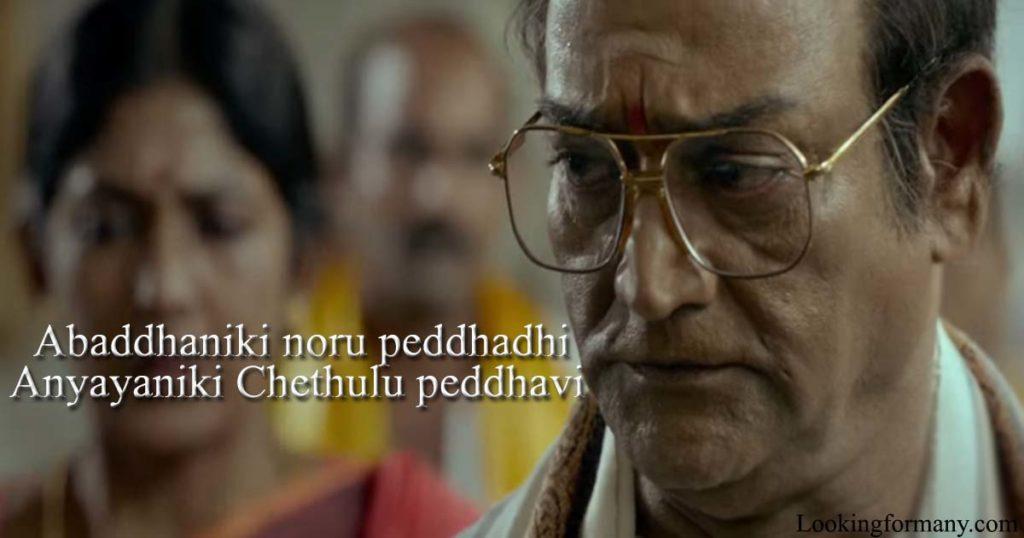 Abaddhaniki noru peddhadhi Anyayaniki Chethulu peddhavi
