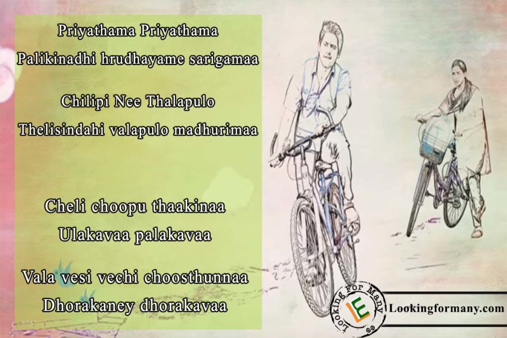 Priyathama priyathama Palikinadhi hrudhayame sarigamaa Chilipi nee thalapulo Thelisindahi valapulo madhurima