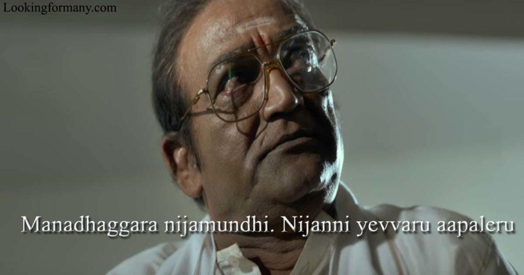 Manadhaggara nijamundhi Nijanni yevvaru aapaleru