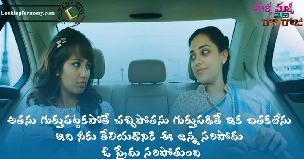 Athanu gurthupattakapothe chachipothanu- malli malli idi rani roju dialogue 23