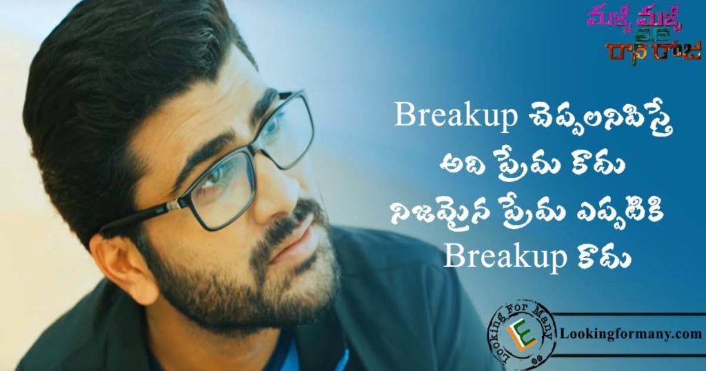 Breakup cheppalanipisthe adhi preme kadhu - malli malli idi rani roju dialogue 25