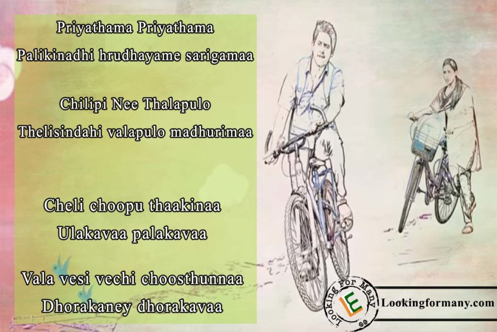 Priyathama Priyatham Lyrical Images