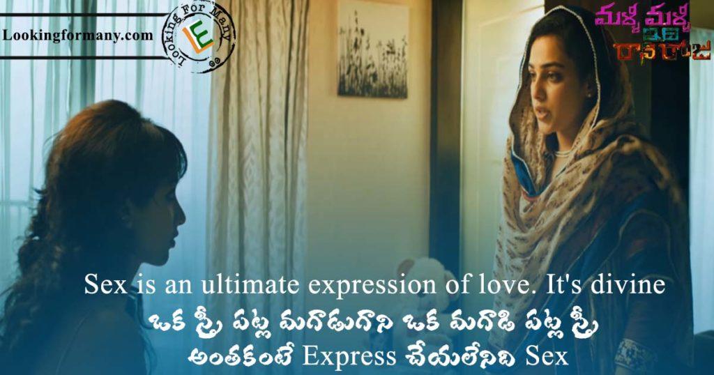Sex is an ultimate expression of love. It's divine - malli malli idi rani roju dialogue 28