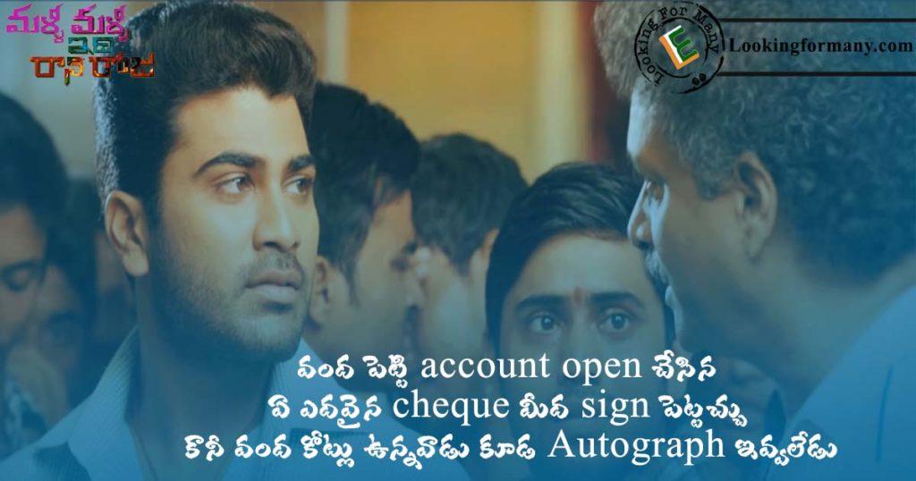 Vandha petti account open chesina ye yedhavaina cheque meedha sign pettachu- malli malli idi rani roju dialogue 7