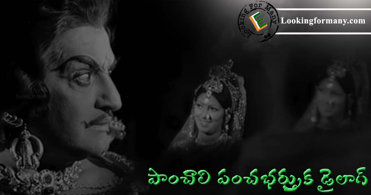 panchali pancha patruka dialogue lyrics in telugu english