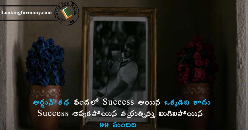 Arjun katha, Vandhalo success ayina okkadidhi kaadhu. Success avvakapoyina prayathnisthu migilipoyina thombhai thommidhi mandhidhi - jersey dialogue 4