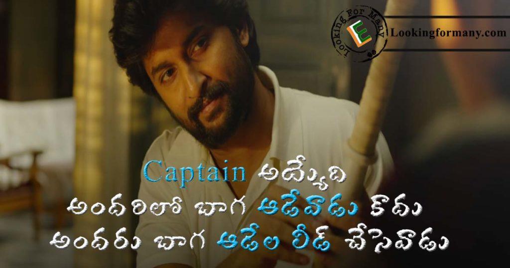 Captain ayyedhi andharilo baga aadevadu kadu, Andharu baga aadela lead chesevadu - jersey dialogue 5