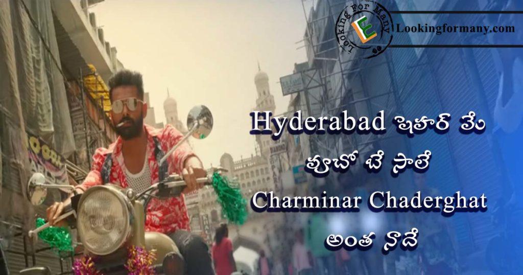 Hyderabad sheharme puchobe saaley, Charminar chaderghat antha nadhe.