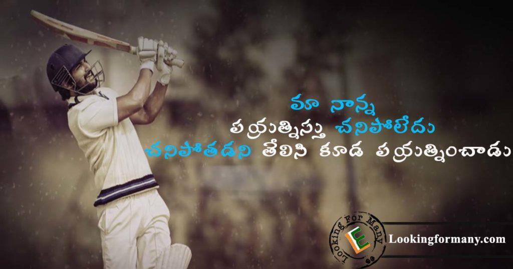 Maa nanna praythnisthu chanipoledhu. Chanipothadani thelisi kuda praythnimchadu - jersey dialogue 3