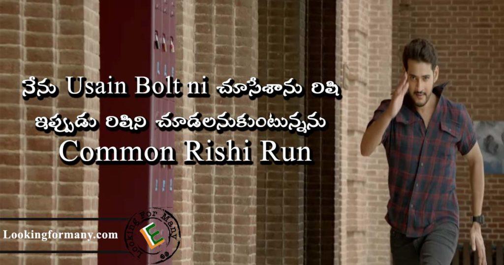 Nenu Usain Bolt ni chusesanu rishi, Ippudu rishi ni chudalanukuntunnanu - maharshi dialogue 16