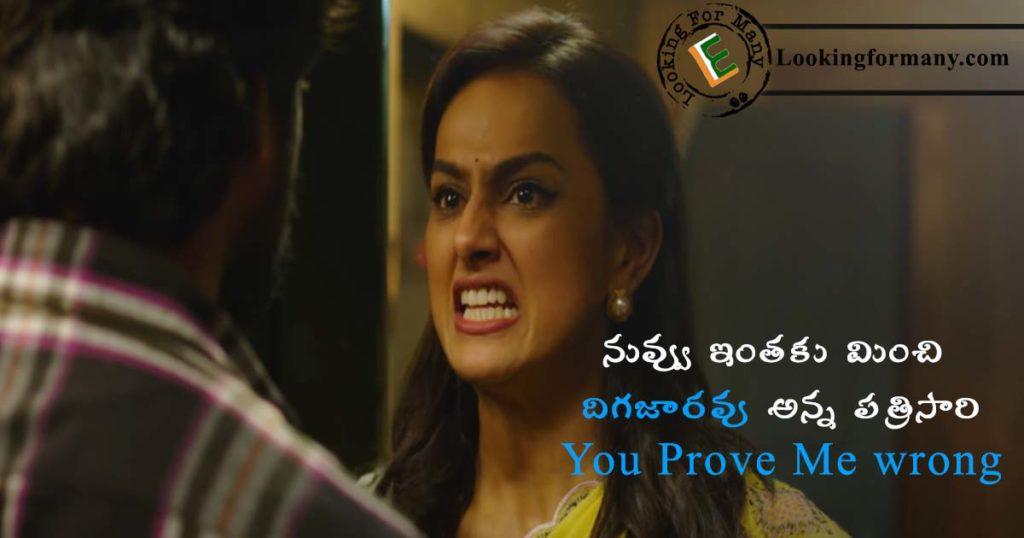 Nuvvu inthaku minchi dhigajaravu anna prathisari, You prove me wrong - jersey dialogue 11