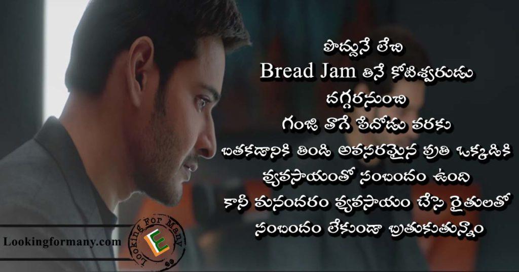 Poddhune lechi bread jam thine kotiswarudu dhaggaranumchi