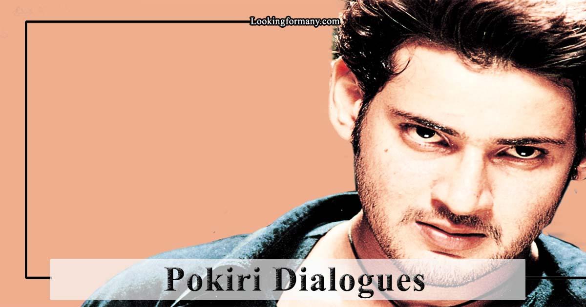 Pokiri Movie Dialogues Lyrics in Telugu with Images
