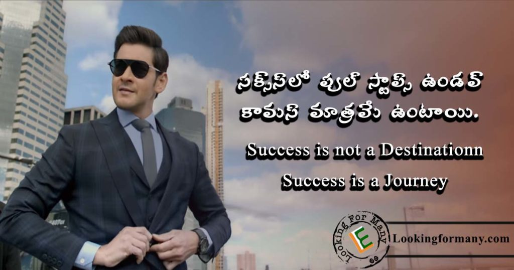 Success lo full stops vundav. Commas matrame vuntayi. Success is not a destination. Success is a Journey - maharshi dialogue 1