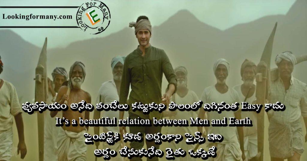Vyavasayam anedhi panchelu kattukuni polamlo dhiginamtha