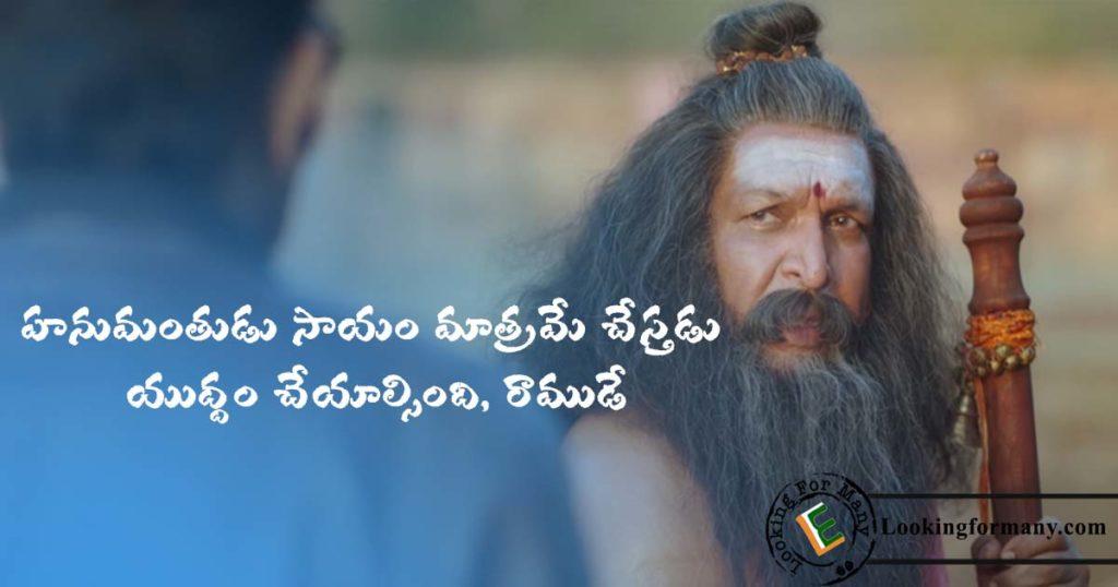 Hanumanthudu saayam matrame chesthadu. Yuddham cheyalsindhi, Ramude