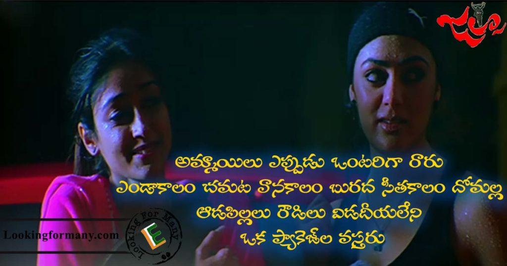 Ammayelu yeppudu ontariga raaru. Yendakalam chamata, Vaanakalam buradha, Seethakalam domalla - jalsa dialogue 3