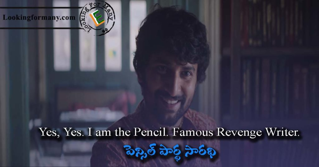Yes, Yes. I am the Pencil. Famous revenge writer. Pencil Pardhasaradhi. - Nani's gang leader introduction dialgoue 1