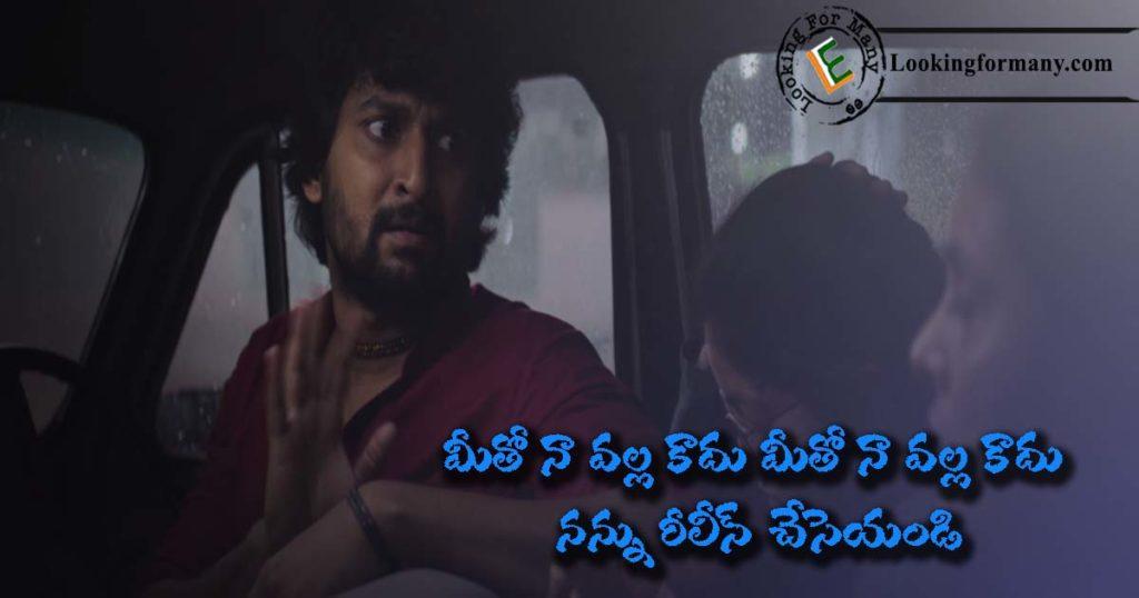Mitho navvala kadhu. Mitho navvala kadhu. Nannu release cheseyyandi. - nani's gang leader best dialogue - 4