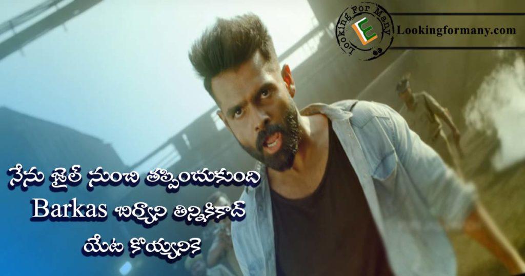17 Ismart Shankar Movie Dialogues Lyrics in Telugu with Images