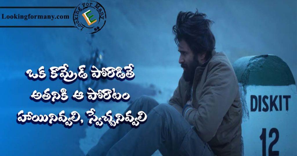 5 Dear Comrade Telugu Dialogues Lyrics with Images - Looking