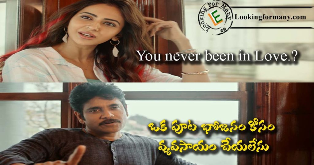 Oka puta bojanam kosam vyavasayam cheyalenu - manmadhudu 2 best dialogue - 8