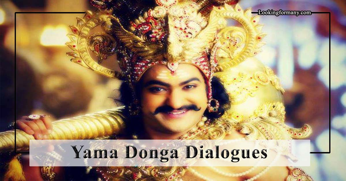 Yamadonga Dialogues Lyrics in Telugu with Images