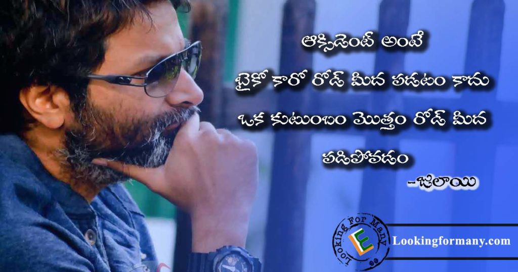 Accident ante bike o car o road meedha padatam kadu - trivikram best dialogue from