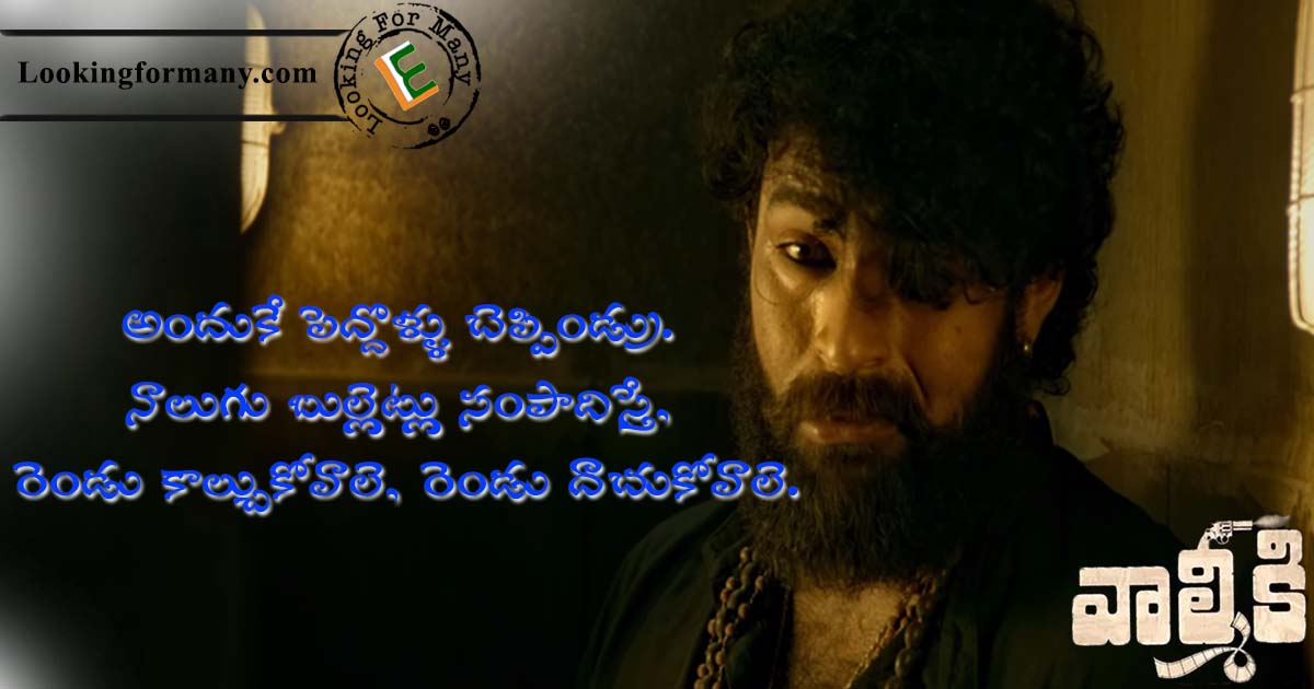 Varun Tej Valmiki Movie Dialogues Lyrics in Telugu with Images